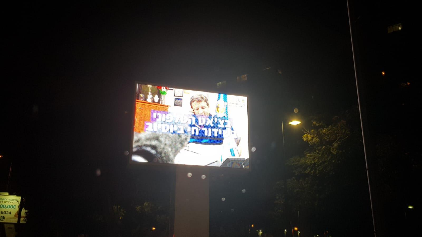 שלט לד מואר בלילה