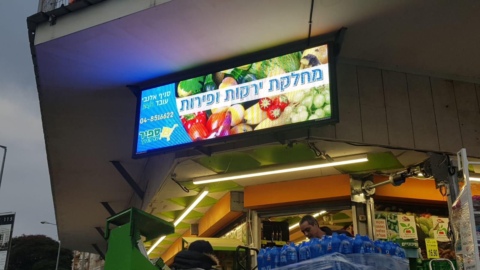 שלט לד מואר לחנות ירקות